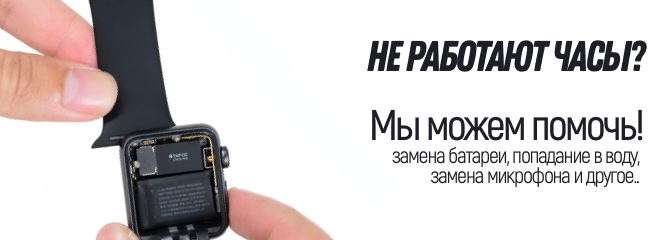 Ремонт Apple Watch S3 в Рязани